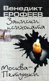 Записки психопата. Москва - Петушки by Venedikt Erofeev