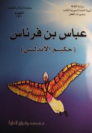 عباس بن فرناس حكيم الأندلس