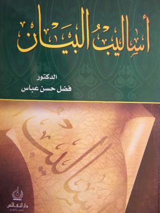 أساليب البيان by فضل حسن عباس