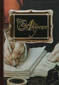 Пелагия и белый бульдог. Пелагия и черный монах. Пелагия и красный петух (Sister Pelagia mysteries, #1-3)