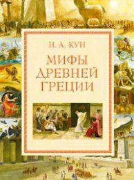 Мифы Древней Греции by Nikolai Kun