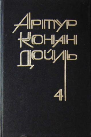 Артур Конан Дойль by Arthur Conan Doyle