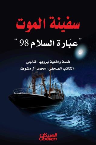 سفينة الموت عبّارة السلام 98