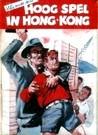 Hoog spel in Hong-Kong by Willy van der Heide