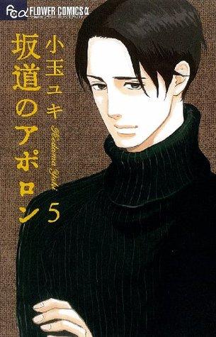 Sakamichi No Apollon by Yuki Kodama