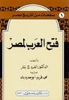 فتح العرب لمصر by Alfred J. Butler