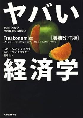 ヤバい経済学 - 悪ガキ教授が世の裏側を探検する -