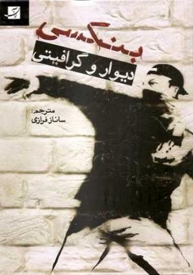 دیوار و گرافیتی by Banksy