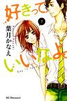 Suki-tte Ii na yo, Volume 7 by Kanae Hazuki