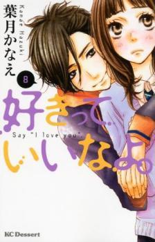 suki-tte-ii-na-yo-volume-8