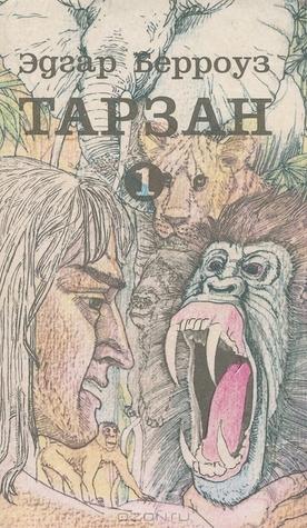 Тарзан. Книга 1 (Tarzan #1-3)