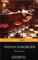 Почтамт (Pocket Book)