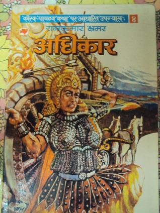 अधिकार by रामकुमार भ्रमर