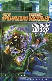 Ebook Дневной дозор by Sergei Lukyanenko DOC!
