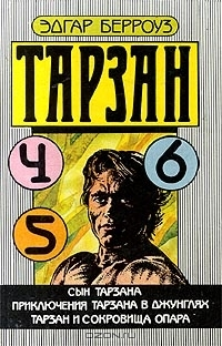 Сын Тарзана. Приключения Тарзана в джунглях. Тарзан и сокровища Опара (Tarzan #4-6)