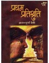 प्रथम प्रतिश्रुति by Ashapurna Devi