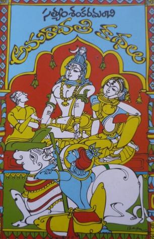 అమరావతి కథలు [Amaravati Kathalu]