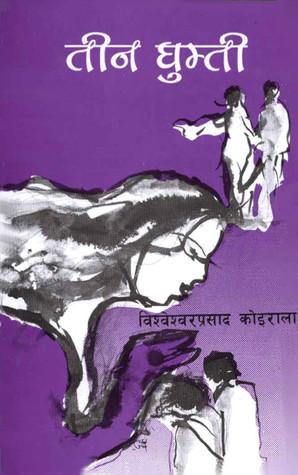 Saya Nepali Novel Pdf