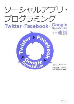 ソーシャルアプリ・プログラミング [Sōsharu Apuri Puroguramingu]