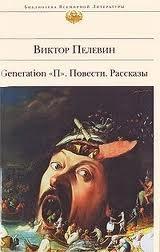 Generation П. Повести. Рассказы