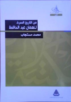 من التاريخ السري لنعمان عبد الحافظ