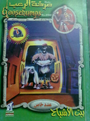 Still more tales to give you goosebumps by rl stine fandeluxe Images