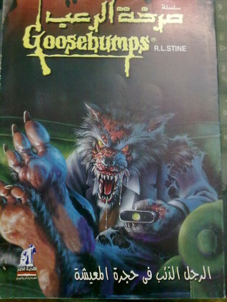 goosebumps the werewolf in the living room الرجل الذئب في حجرة المعيشة by r l stine 27231