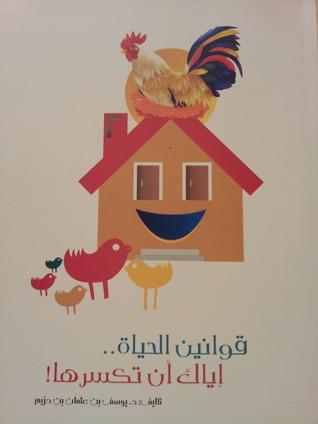 Ebook قوانين الحياة إياك أن تكسرها by يوسف بن عثمان محمد الحزيم TXT!