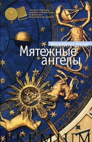 Ebook Мятежные ангелы by Robertson Davies DOC!