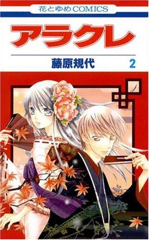 アラクレ 2 (2) (花とゆめCOMICS)
