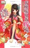 お嬢様はお嫁様。 1 [Ojousama Wa Oyomesama 1] by Megumi Hazuki