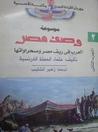 العرب في ريف مصر وصحراواتها by علماء الحملة الفرنسية