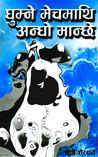 Ghumne Mech Mathi Andho Manche by Bhupi Sherchan
