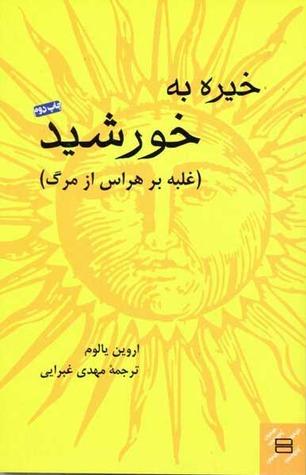Ebook خیره به خورشید by Irvin D. Yalom TXT!