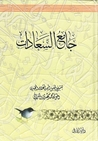 جامع السعادات by المولى محمد مهدي النراقي