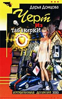 Чёрт из табакерки (Виола Тараканова, #1)