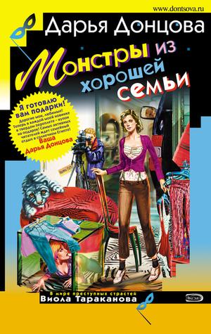 Монстры из хорошей семьи (Виола Тараканова, #16)