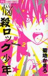 Nōsatsu Rokku Shōnen Vol. 2