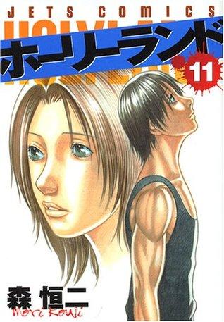 Holyland Vol. 11 by Kouji Mori