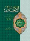 كتاب الإيمان