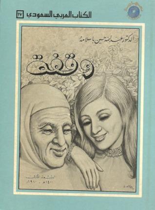 وقفة by عبد الله حسين باسلامة