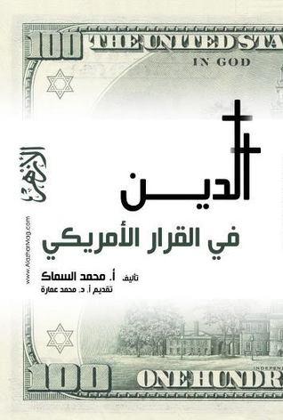الدين في القرار الأمريكي
