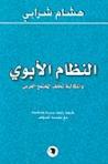 النظام الأبوي وإشكالية تخلف المجتمع العربي