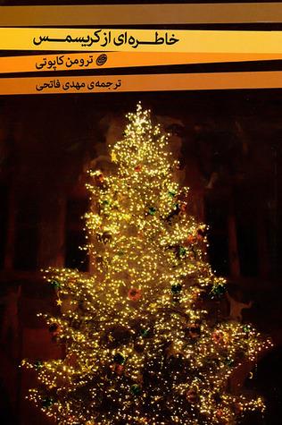 خاطرهای از کریسمس
