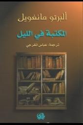 المكتبة في الليل by Alberto Manguel