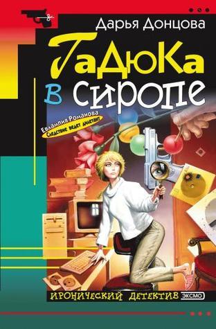 Гадюка в сиропе (Евлампия Романова, #4)