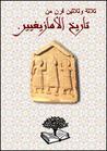 ثلاثة وثلاثين قرن من تاريخ الأمازيغيين by Mohammed Chafik