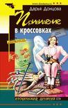 Привидение в кроссовках (Даша Васильева, #14)