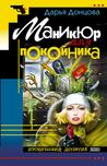 Маникюр для покойника (Евлампия Романова, #1)