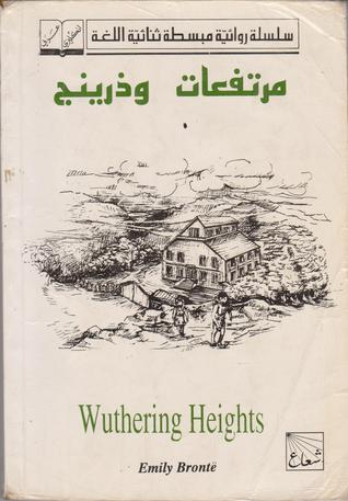 Ebook مرتفعات وذرينج by Emily Brontë DOC!